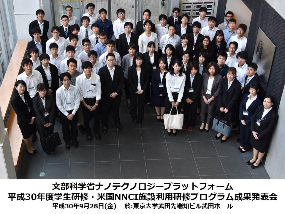 成果発表会 (東京大学)