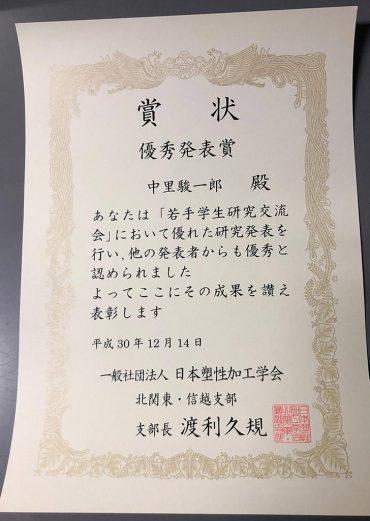 第14回茨城学生国際会議で受賞
