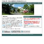 広域水圏環境科学教育研究センター