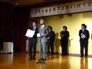 理工学研究科の西久保開さん(M2)が日本放射線影響学会で若手優秀演題発表賞